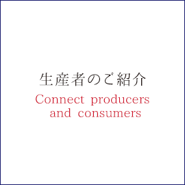 生産者のご紹介Connect producers and consumers
